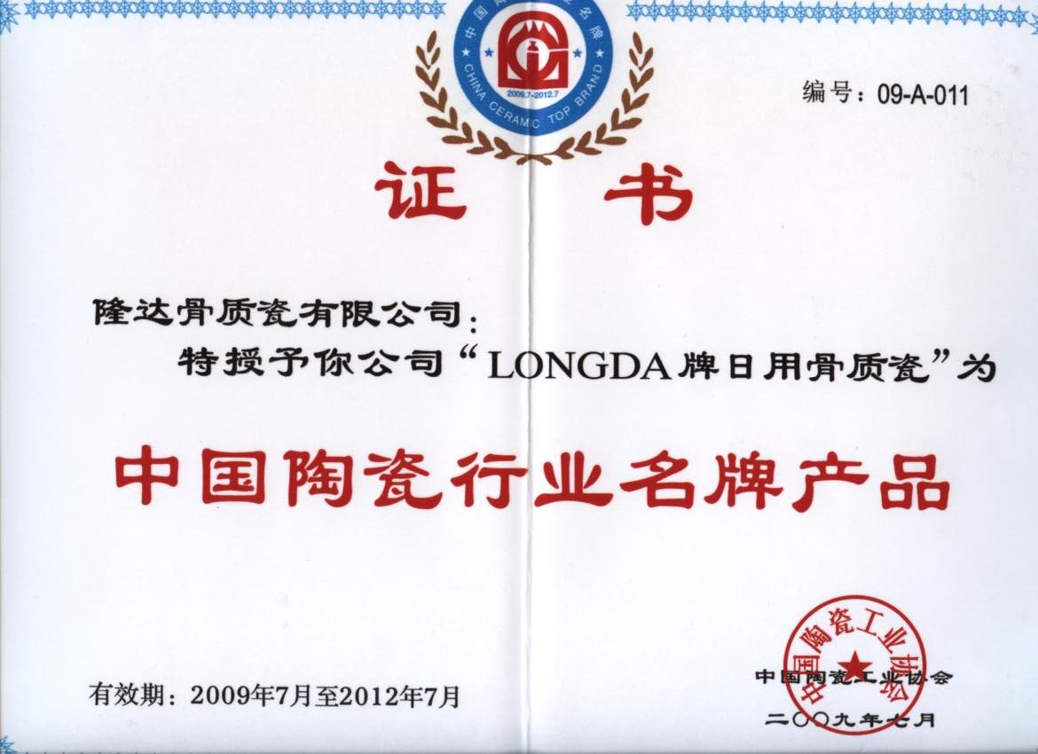 Certificate of honor-Long-200907-Chinese ceramic industry famous brand