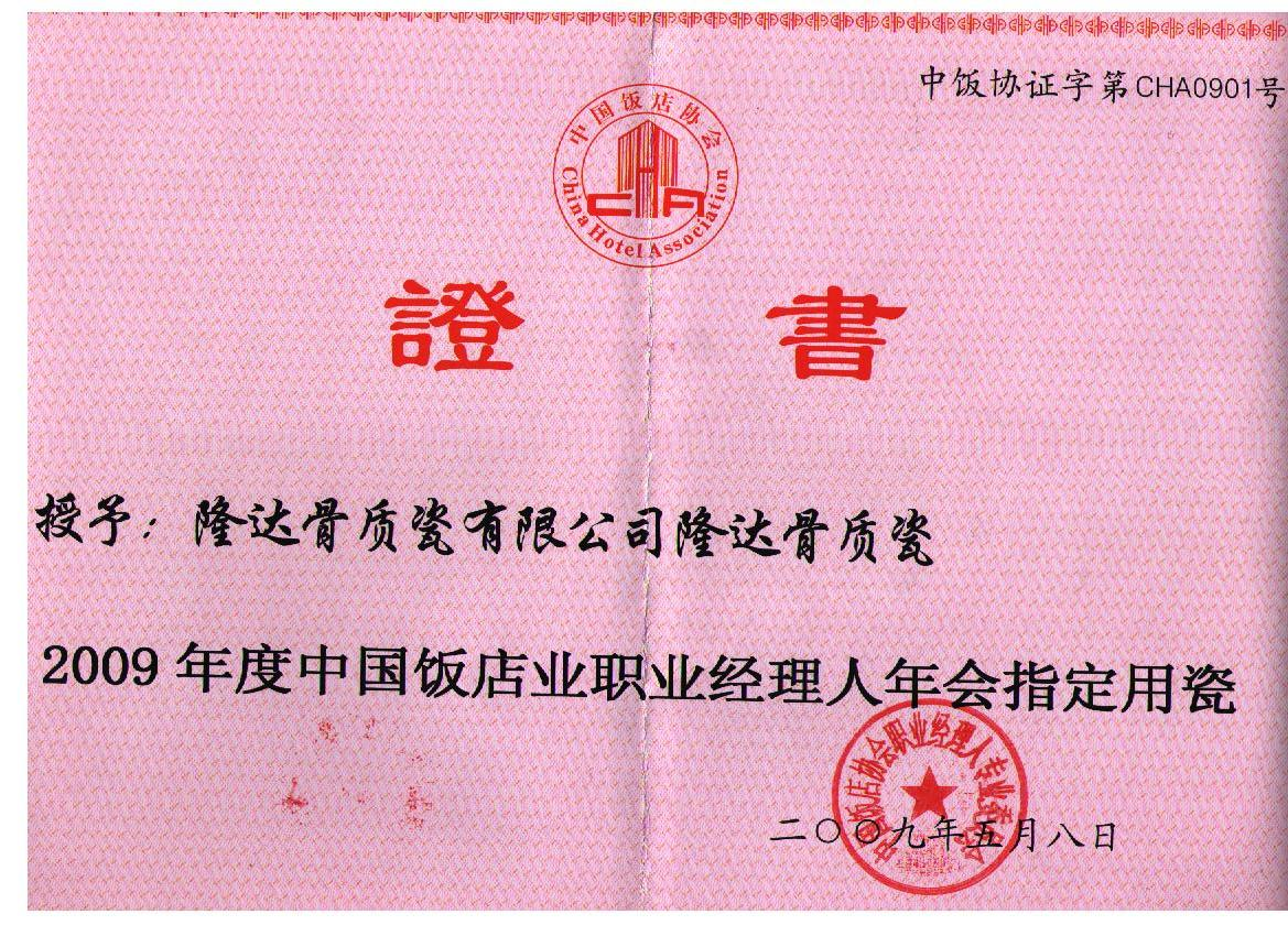 Honorary Certificate-Long-200909-China Hotel Industry Professional Manager Annual Designated Porcelain