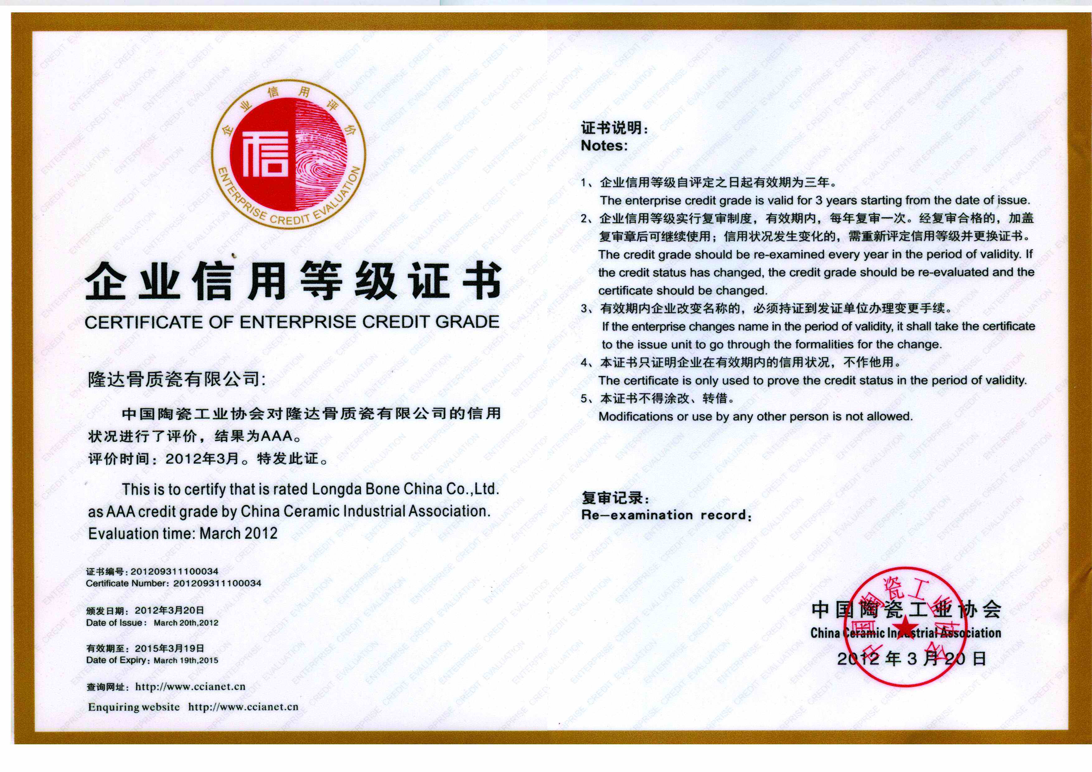 Credit Rating Certificate-Long-201203-China Ceramics Industry Association AAA Credit-Small